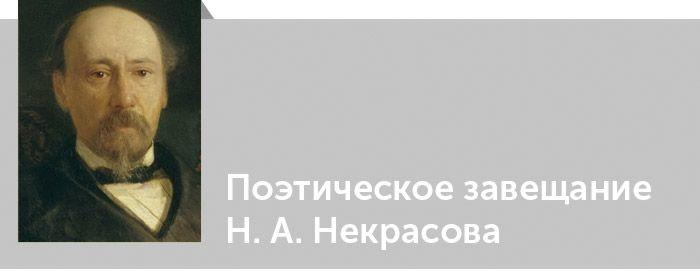 Николай Некрасов. Критика. Поэтическое завещание Н. А. Некрасова