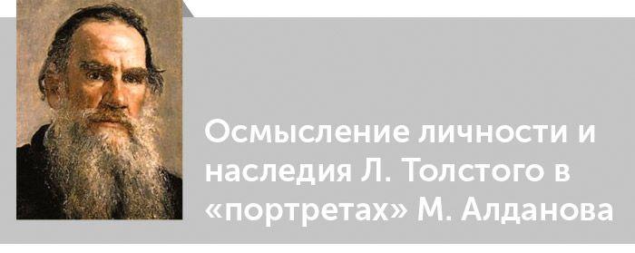 Толстой, Лев Николаевич - Wikiwand | 279x700