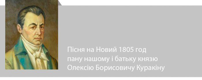 Псня на Новий 1805 год пану нашому  батьку князю Олексю Борисовичу Куракну ван Котляревський