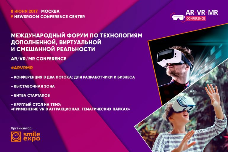Программа AR/VR/MR Conference 2017