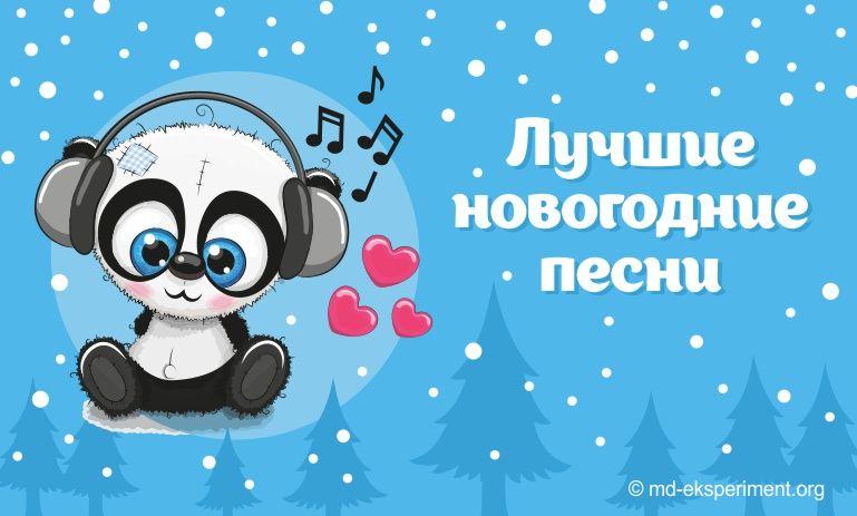Слушать новогодние и рождественские песни