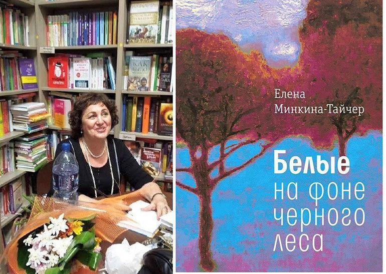 Белые на фоне черного леса. Новая книга Елены Минкиной–Тайчер