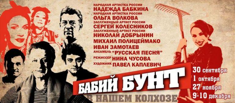 Театр русской песни спектакли афиша формула кино билеты со скидкой