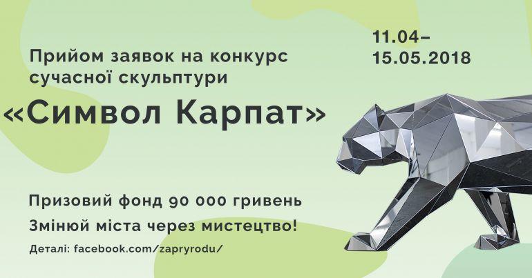 Конкурс сучасної скульптури «Символ Карпат»
