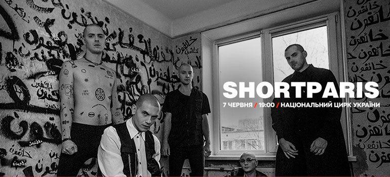 Концерт Shortparis. Афиша Киев 2019