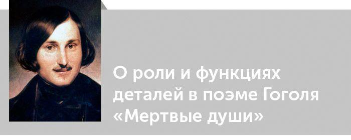 Николай Гоголь. Критика. О роли и функциях деталей в поэме Гоголя «Мертвые души»