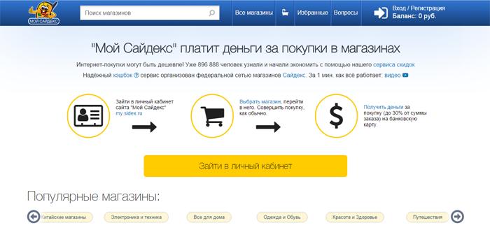 Покупки в интернете. Кэшбэк Алиэкспресс