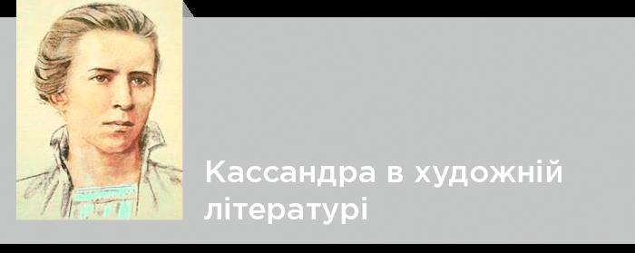 Леся Украинка. Критика. Кассандра в художній літературі