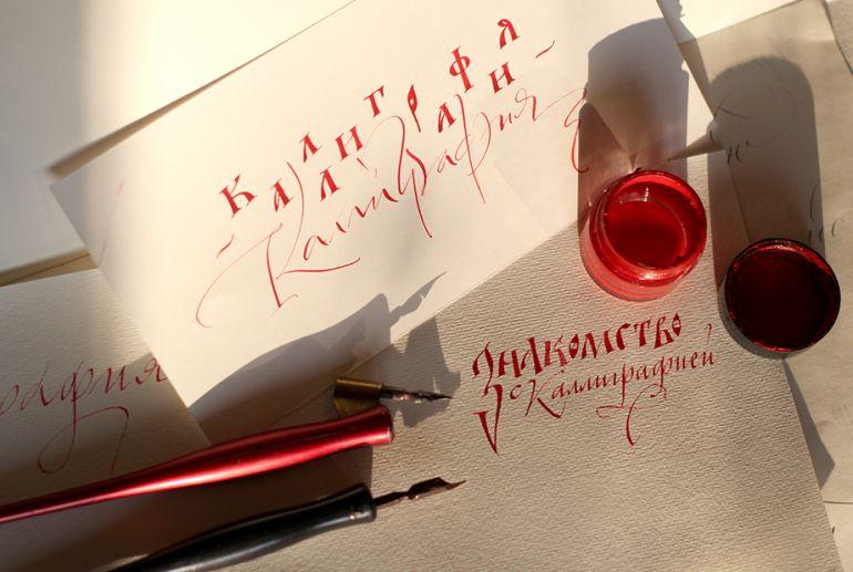 Афиша май-июнь 2018. Школа каллиграфии