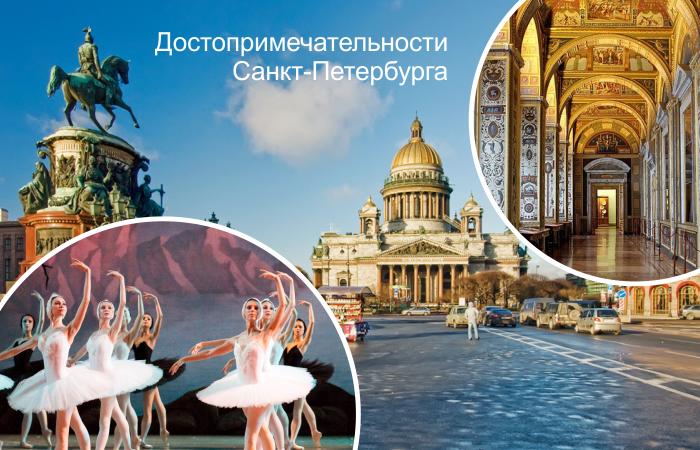 С замиранием сердца, вновь отправляемся в Санкт-Петербург
