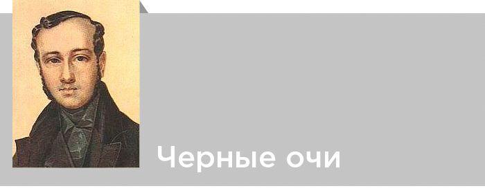 вген Гребнка Очи чрные