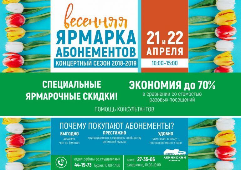 Ярмарка концертных абонементов. Ленинский мемориал