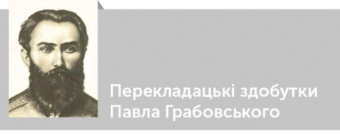 Павло Грабовський. Критика. Перекладацькі здобутки Павла Грабовського
