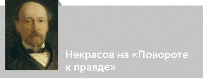 Николай Некрасов. Критика. Некрасов на «Повороте к правде»