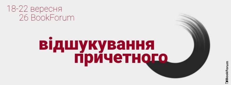 Фокусна тема 26 BookForum – Відшукування причетного. Афіша Львів 2019