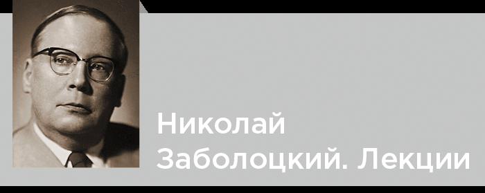 Николай Заболоцкий. Смотреть лекции онлайн