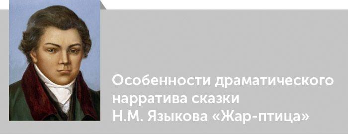 Николай Языков. Критика. Особенности драматического нарратива сказки Н.М. Языкова «Жар-птица»