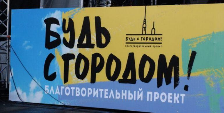 Благотворительный квест «Меценаты». Афиша Санкт-Петербург 2018