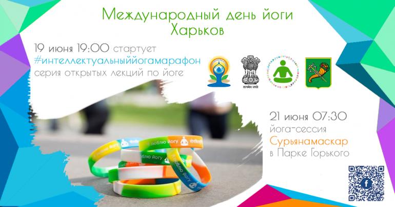Международный День Йоги в Харькове 2018
