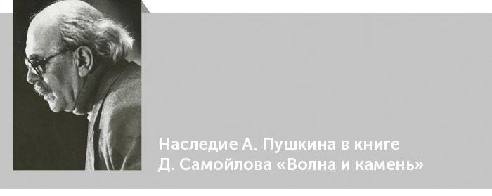 Давид Самойлов. Критика. Наследие А. Пушкина в книге Д. Самойлова «Волна и камень»