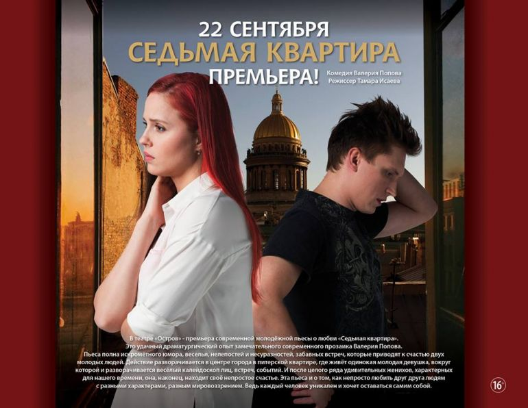 Афиша спектаклей спб на сентябрь музей дарвина в москве официальный сайт билеты и цены на 4 ноября
