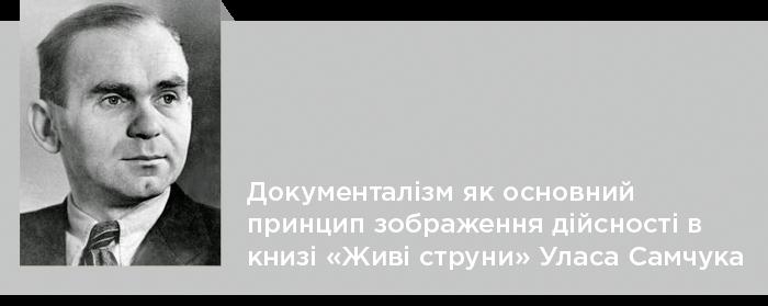 Документалізм як основний принцип зображення дійсності в книзі «Живі струни» Уласа Самчука
