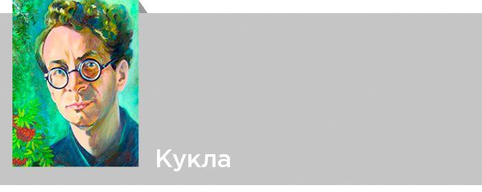 Кукла. Стихотворение. Дмитрий Кедрин. Читать онлайн