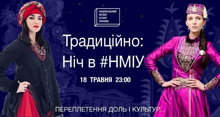 Ніч музеїв. Національний музей історії України. Афіша Київ 2019