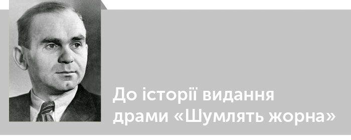 До історії видання драми «Шумлять жорна» Уласа Самчука