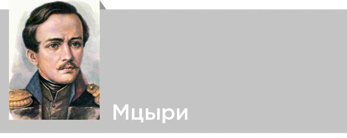 Михаил Лермонтов. Мцыри. Читать онлайн