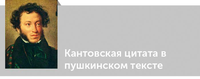 Александр Пушкин. Критика. Кантовская цитата в пушкинском тексте