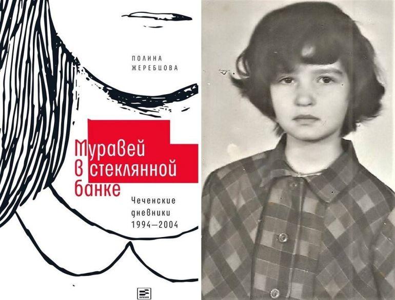 45-я параллель Полины Жеребцовой