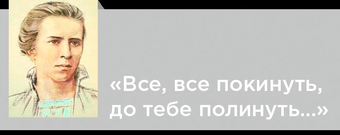 Леся Українка «Все, все покинуть, до тебе полинуть…»