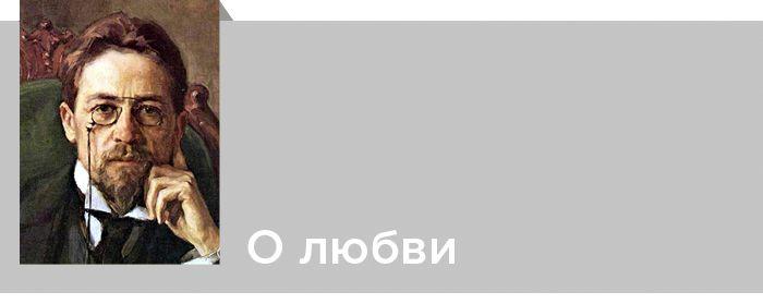 Антон Павлович Чехов. О любви. Читать онлайн