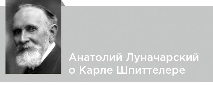 Анатолий Луначарский о Карле Шпиттелере