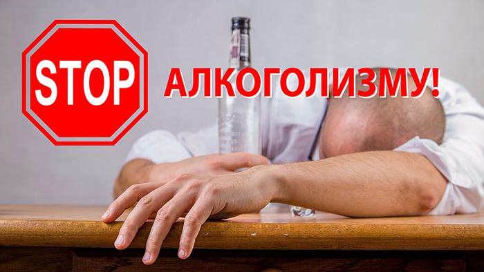 Кодирование на год от алкоголя