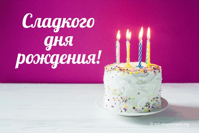 Поздравления с днём рождения в картинках