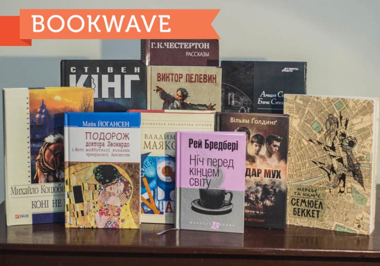 Велика Книжкова Хвиля у Facebook!