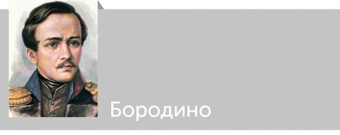 Михаил Лермонтов. Бородино. Читать онлайн