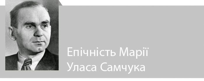 Епічність Марії Уласа Самчука