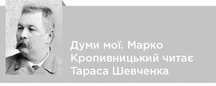 Думи мої. Марко Кропивницький читає Тараса Шевченка. Слухати