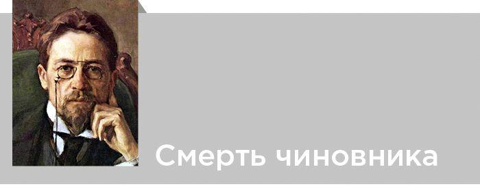 Антон Павлович Чехов. Смерть чиновника. Читать онлайн