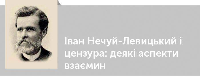 Іван Нечуй-Левицький. Критика. Іван Нечуй-Левицький і цензура: деякі аспекти взаємин