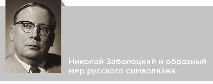 Критика.  Николай Заболоцкий и образный мир русского символизма