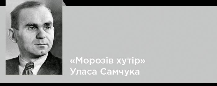«Морозів хутір» Уласа Самчука. Читати критичну статтю