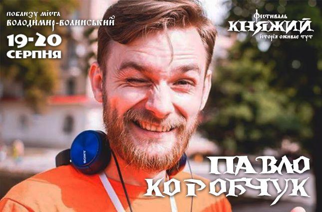 На фестиваль «КНЯЖИЙ» приїде Павло Коробчук