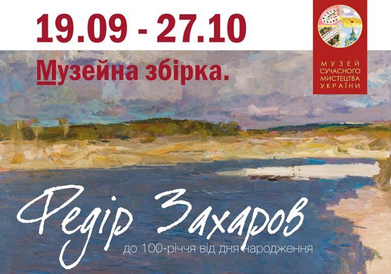 Виставка «Адреса: Київ». Музей сучасного мистецтва України. Афіша Київ 2019