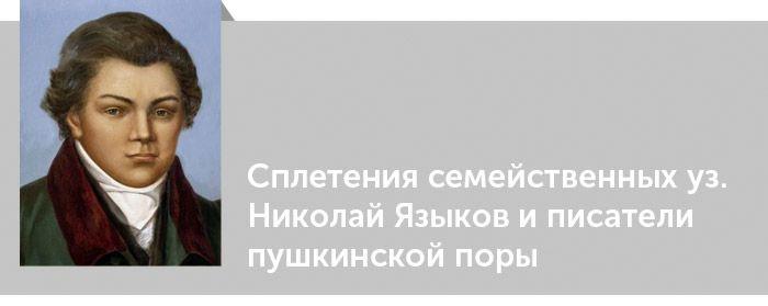 Николай Языков. Критика. Сплетения семейственных уз. Николай Языков и писатели пушкинской поры