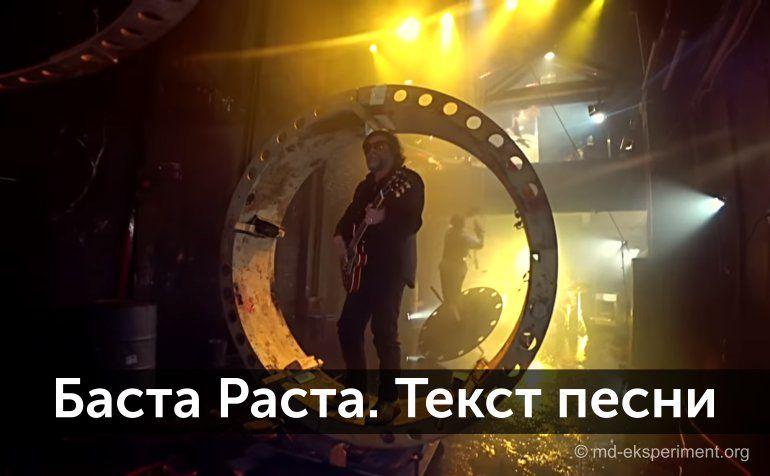 Баста Раста. Смотреть новый клип Бориса Гребенщикова. Читать текст песни
