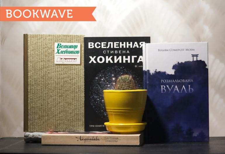 Новая Книжная Волна. Дарим 4 книги